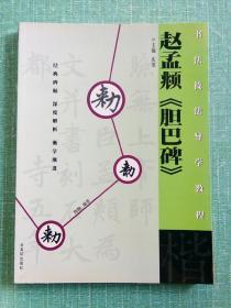 赵孟頫《胆巴碑》(书法技法导学教程 楷)