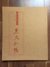 选堂书法丛刊  IV 惠风和畅 成扇 纨扇