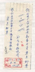 張家口市圖書館1952年7月購買郵票手寫付款單據(2019.5.20日上