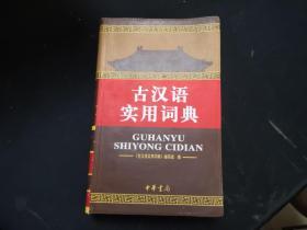 古汉语实用词典