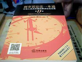 刑事诉讼法一本通中华人民共和国刑事诉讼法总成第13版