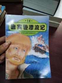 好学生课外阅读丛书 :(14) 鲁滨逊漂流记