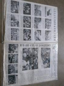 文革早期报纸,其中一张〈第26期〉〈不全〉。请谨慎购买