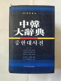 中韩大辞典(大32开精装本)(★书架4)