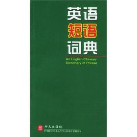 绿色精典系列用书:英语短语词典