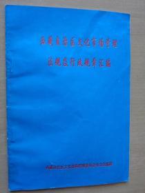西藏自治区文化市场管理法规及行政规章汇编1996