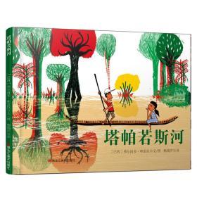 童立方·童眼看世界系列儿童绘本:塔帕若斯河
