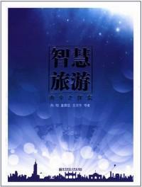智慧旅游-南京之探索  陈刚 南京师范大学出版社 9787565106972