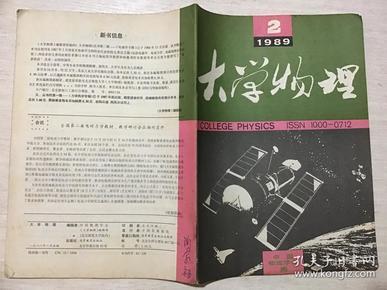 大学物理 1989年第2期