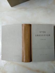 资产阶级古典政治经济学选辑(精装)
