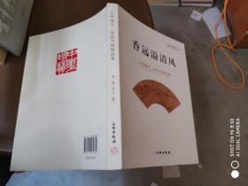 香远溢清风:中华瑰宝·扇面书画精品集
