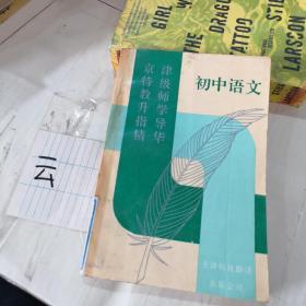 京津特级教师升学指导精华      初中语文