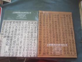 上海国际商品拍卖有限公司  2006春季;秋季艺术品拍卖会 古籍善本(两册合售)