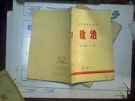 山东省中学课本政治四年级下册