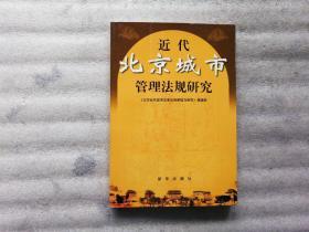 近代北京城市管理法规研究【2006年1版1印】32开平装