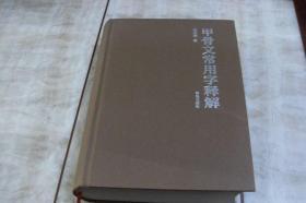 甲骨文常用字释解(硬精装16开  2012年11月1版1印  有描述有清晰书影供参考)