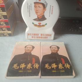 《毛泽东传1893-1949》(上下册)