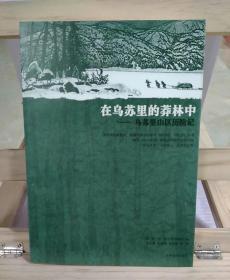 在乌苏里的莽林中:乌苏里山区历险记:1902-1906年锡霍特山区考察记
