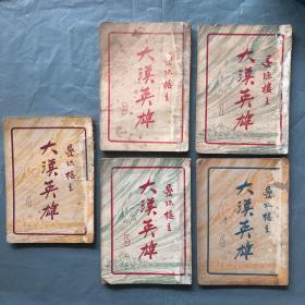 绝版 初版(民国37年 武侠小说)《大漠英雄 》(共5册合售,1、3、4、5、6,)