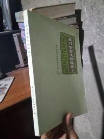 厦门涉金文物选录 ( 2 ) 2010年一版一印  近全品