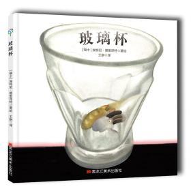 童立方·精装绘本:玻璃杯