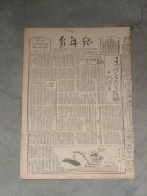 《青年报》1950年4月10日。缺角。毛泽东题词:良师益友是苏联。苏联专家的月薪。