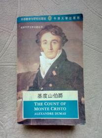 THE COUNT OF MONTE CRISTO 基督山伯爵(英文版)【经典世界文学名著丛书】