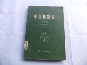 中国植物志 第二十卷 第二分册 被子门 双子叶植物纲 杨柳科
