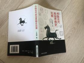 中国古代政治思想史论要