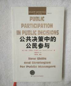 公共决策中的公民参与/国家治理与政府改革译丛