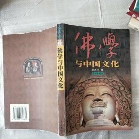佛学与中国文化