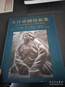 大汉帝国的气象 蒙元时代的多元文化与艺术