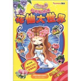 小花仙幻彩贴纸秀:花仙大世界