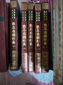俄苏戏剧选   全5册