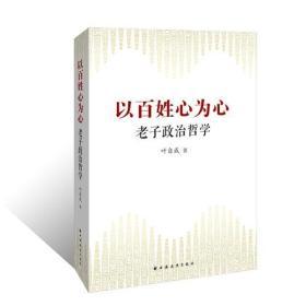 新書--以百姓心為心·老子的政治哲學體系