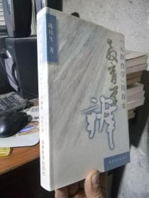 """教育学辨:""""元教育学""""的探索 1998年一版一印 精装带书衣 近全品"""
