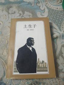 二十世纪外国文学丛书土生子