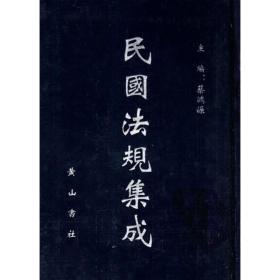 民国法规集成(16开精装 全100册 原箱装)