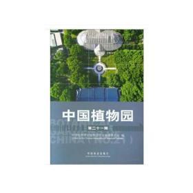 中国植物园 第二十一期