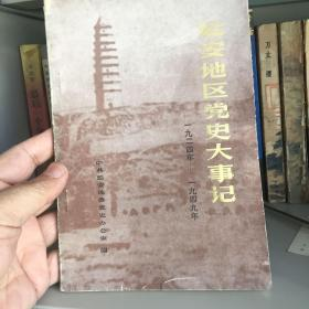 延安地区党史大事记(1924~1949)