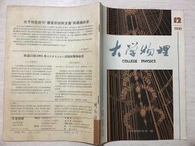 大学物理 1990年第12期 (总第108期)