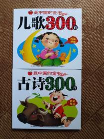 最中国的童书---儿歌300首  古诗300首(名家导读)二本合售