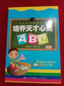培养天才心灵ABC