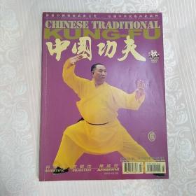 中国功夫   2004年  秋号