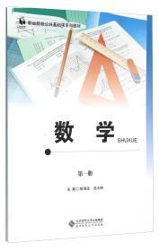 中职教材数学练习册