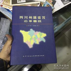 四川州县建置沿革图说