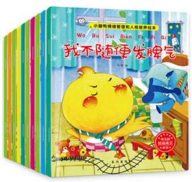小脚鸭情绪管理和人格培养绘本 共10册
