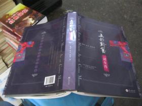 五彩黔艺话生肖(16开精装,内页有邮票,品如图)   货号13-5