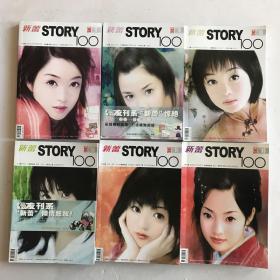 新蕾STORY100(2004年)(6.7.8.9.10.11合集6本)