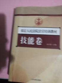 基层人民法院法官培训教材.技能卷